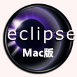 eclipse-Mac-密码:ds19