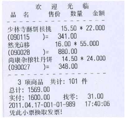 Java小白 2运算符 超市购物小票案例